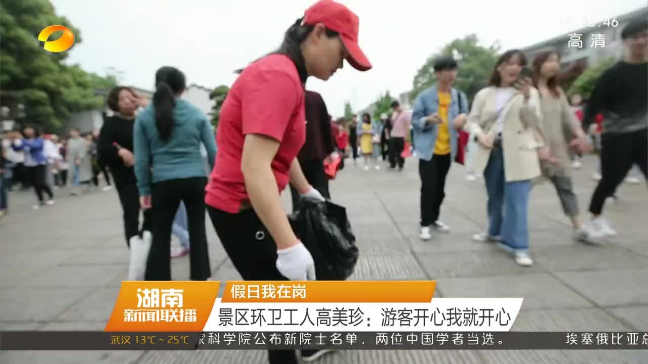 [假日我在岗]景区环卫工人高美珍:游客开心我就开心