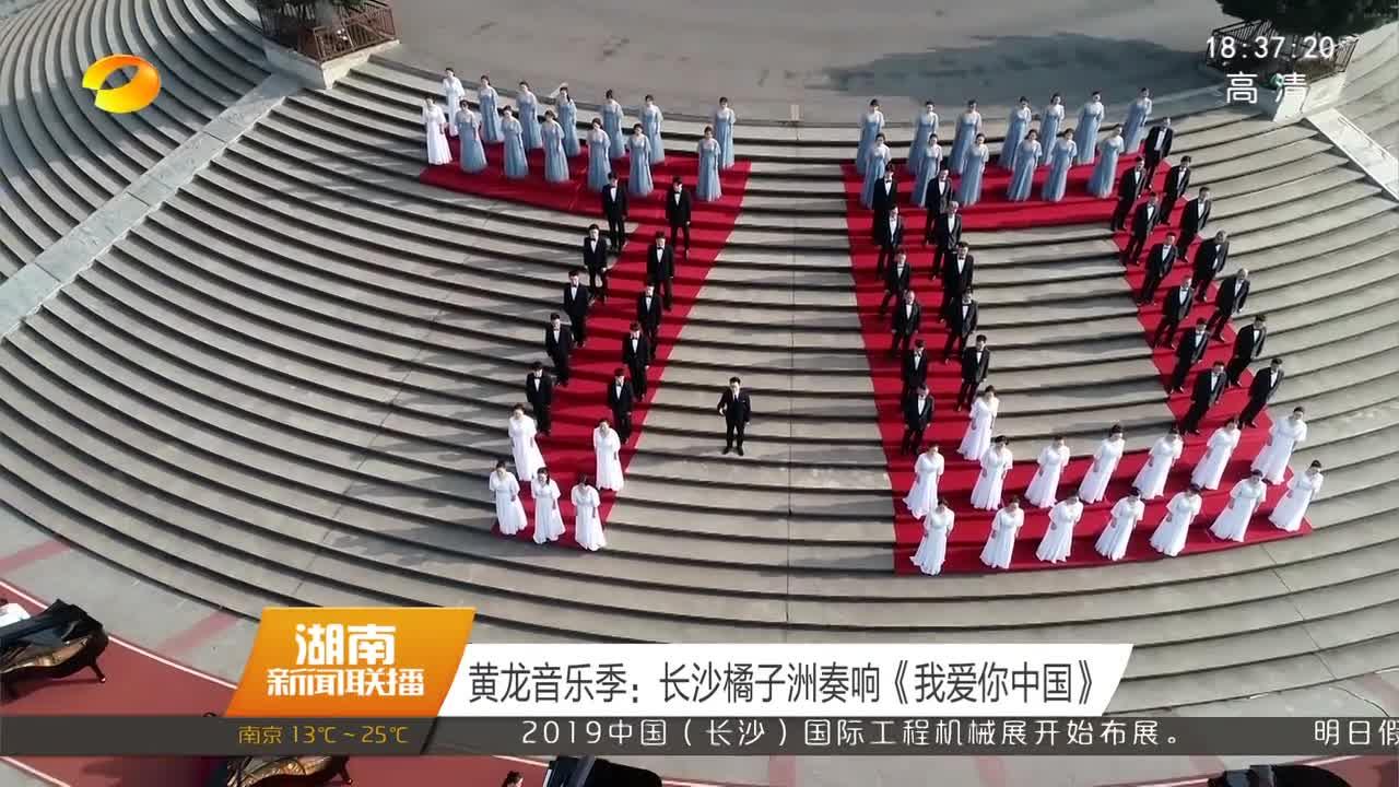 黄龙音乐季:长沙橘子洲奏响《我爱你中国》