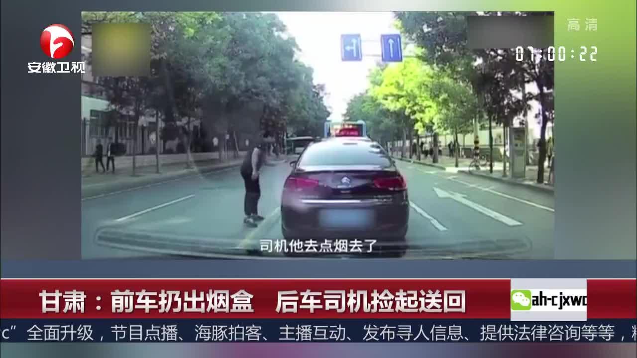 [视频]甘肃:前车扔出烟盒 后车司机捡起送回