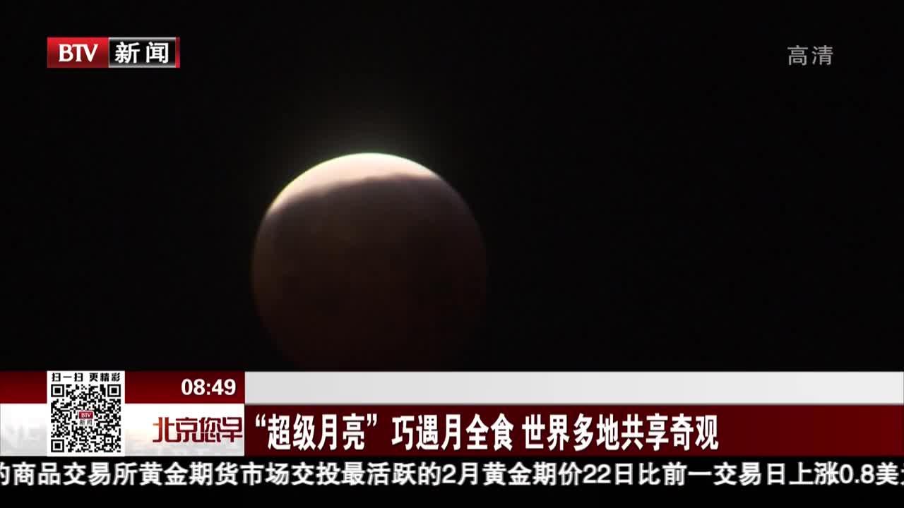 """[视频]""""超级月亮""""巧遇月全食 世界多地共享奇观"""