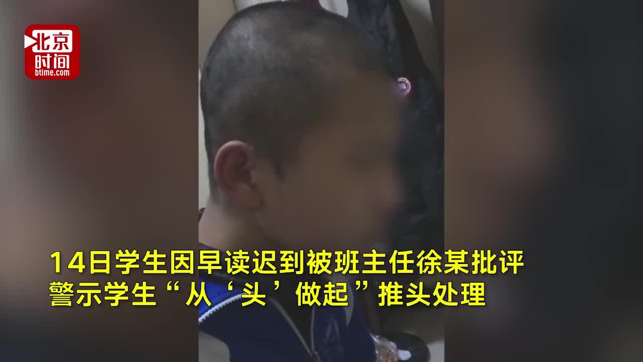 """[视频]学生迟到被剃光头""""从'头'做起"""" 校方回应"""