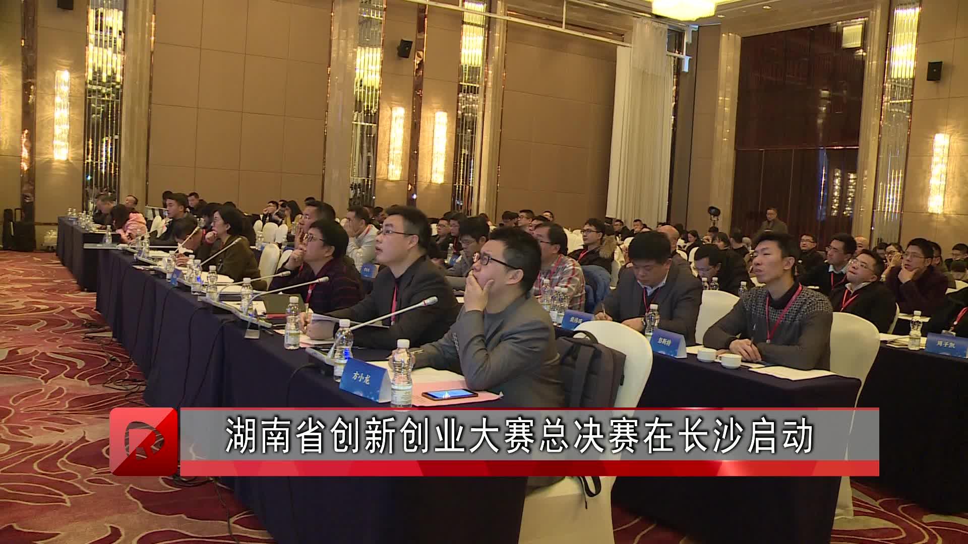 湖南省创新创业大赛总决赛在长沙启动