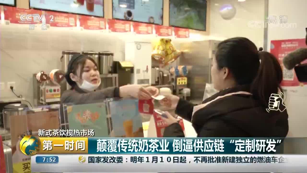 """[视频]新式茶饮搅热市场 颠覆传统奶茶业 倒逼供应链""""定制研发"""""""