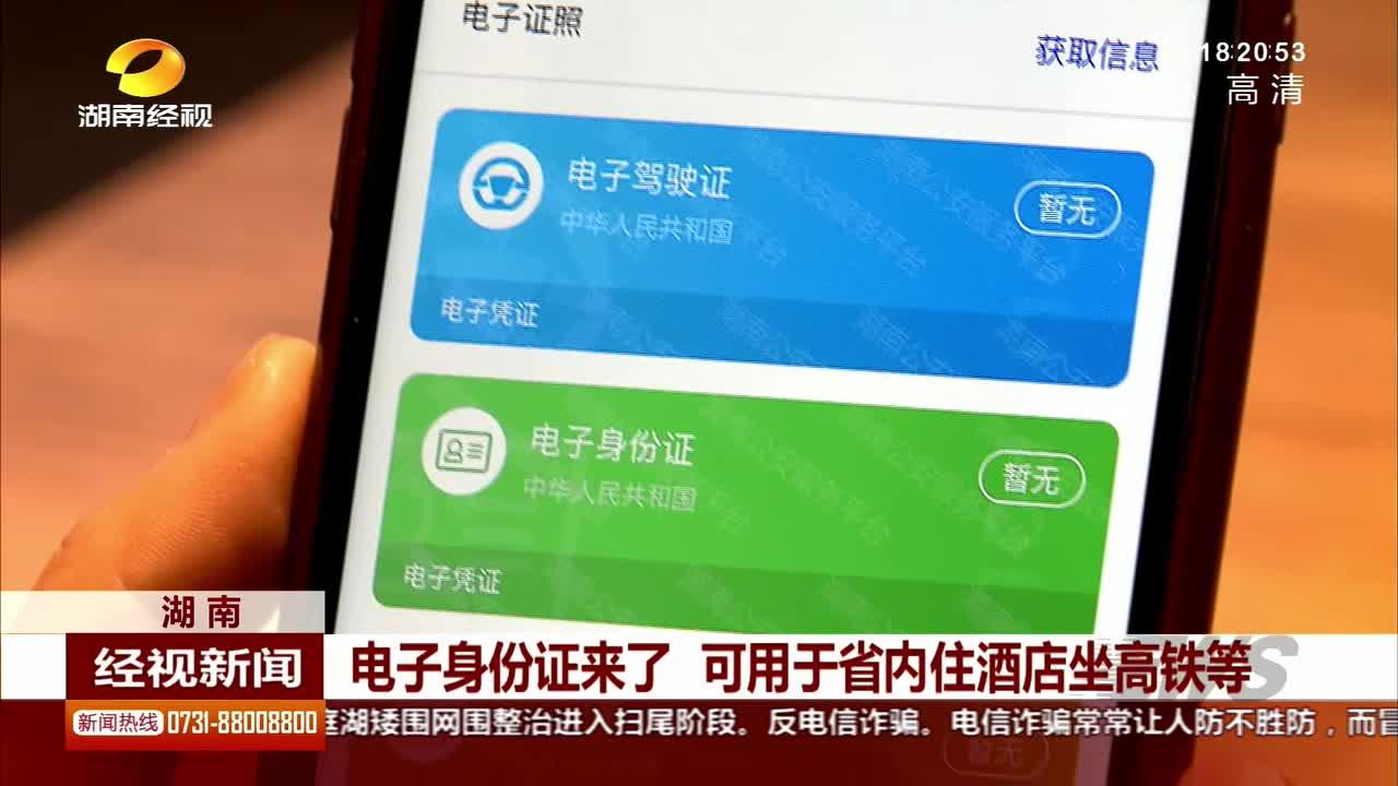 电子身份证来了 可用于省内住酒店坐高铁等