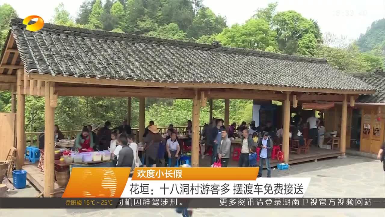 花垣:十八洞村游客多 摆渡车免费接送