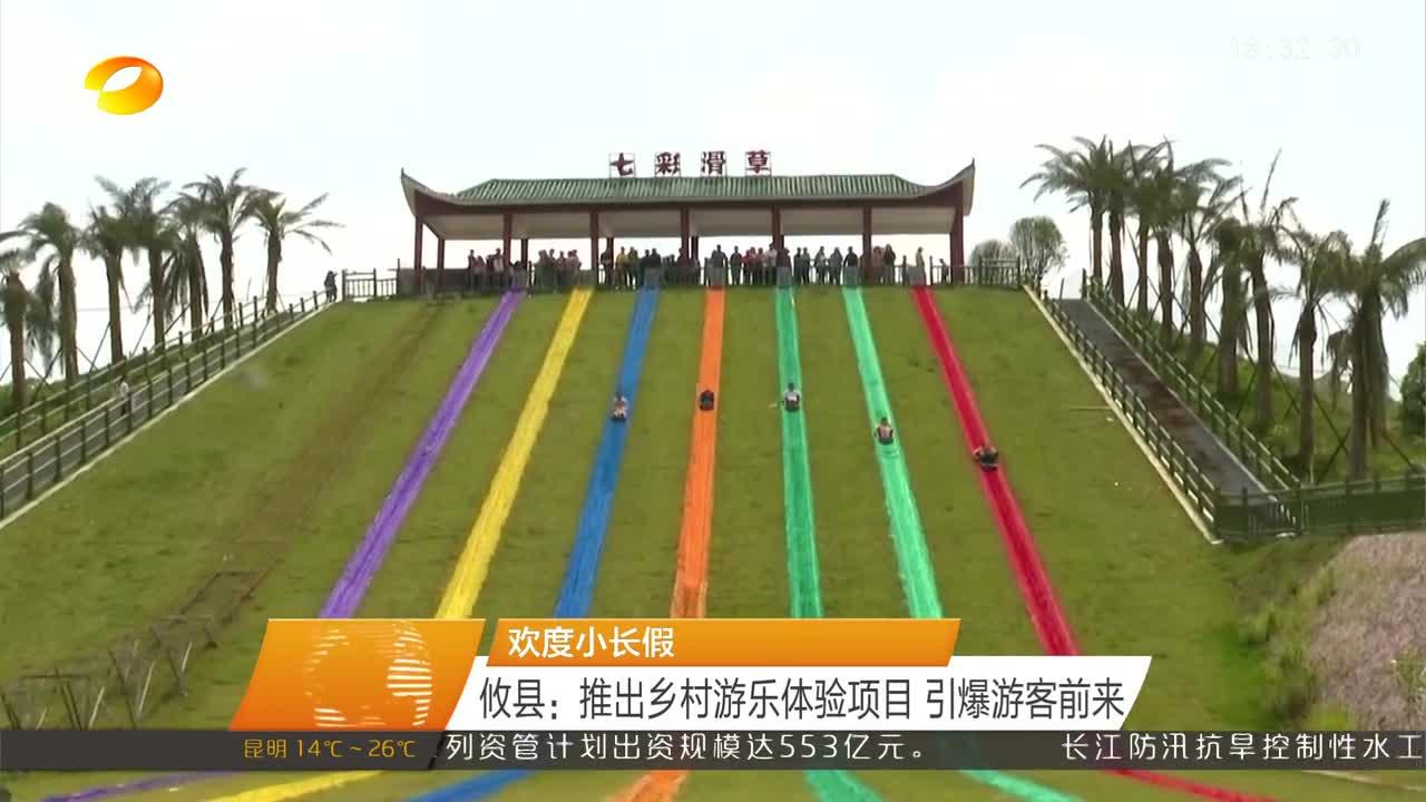 欢度小长假 攸县:推出乡村游乐体验项目 引爆游客前来
