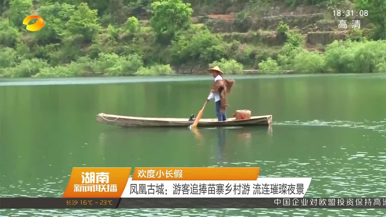 凤凰古城:游客追捧苗寨乡村游 流连璀璨夜景