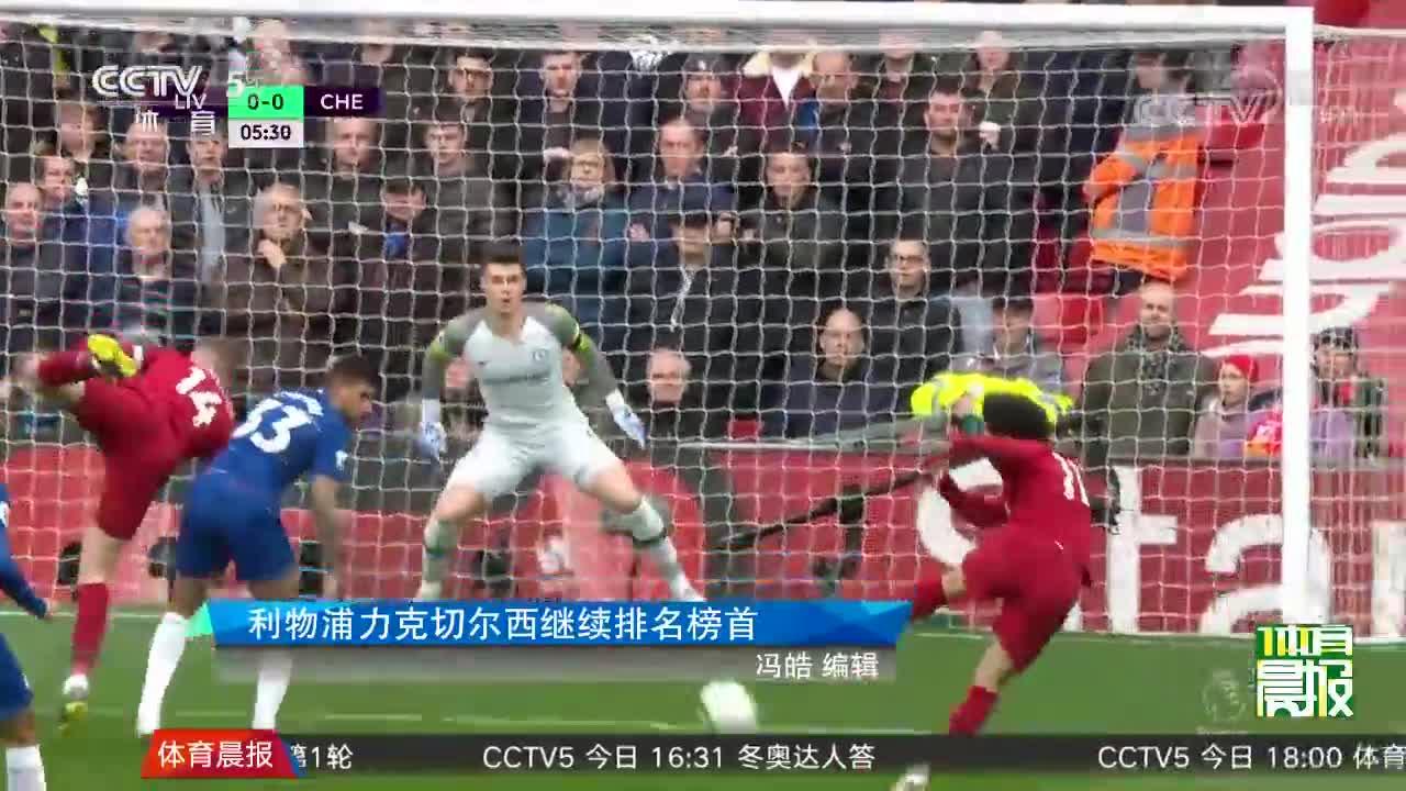 [视频]英超:三分钟连进两球 利物浦力克切尔西