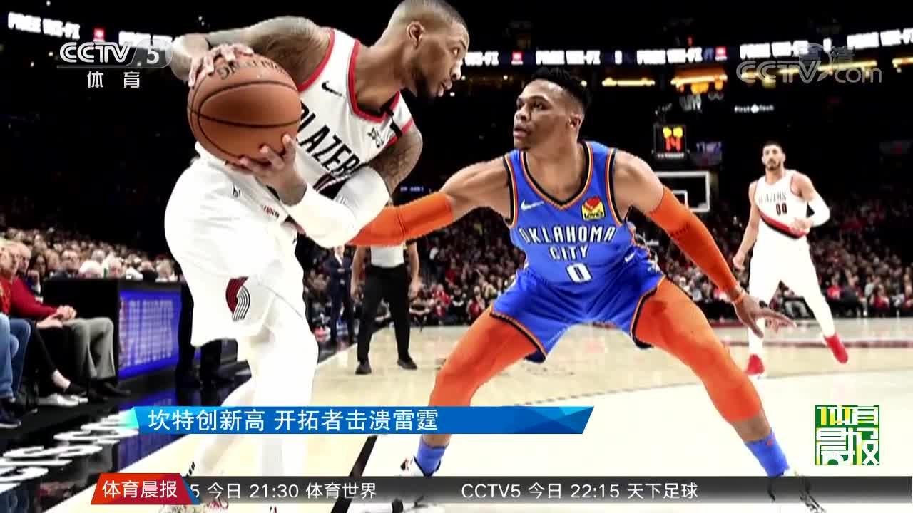 [视频]NBA:绿衫军力克步行者 开拓者险胜雷霆