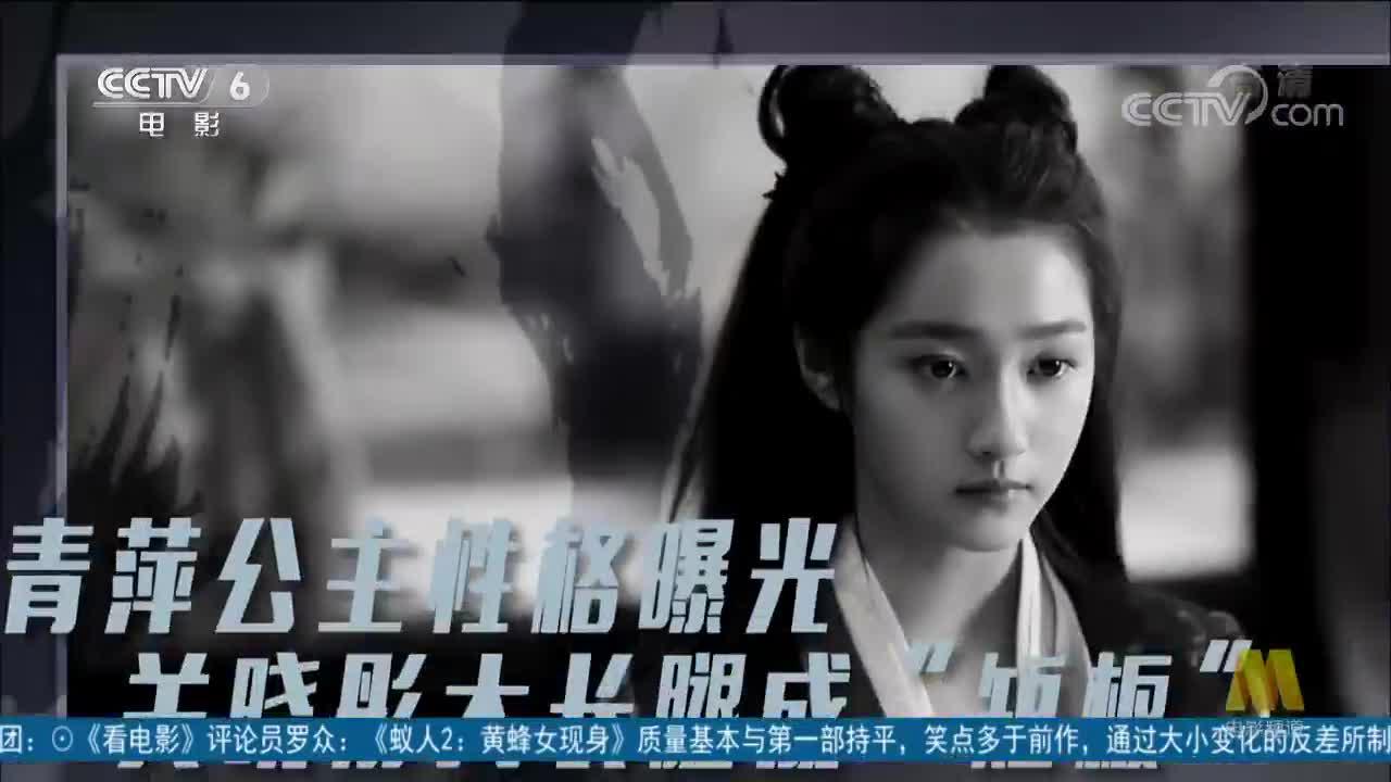 """[视频]《影》发布关晓彤特辑 """"女汉子""""青萍公主变身邋遢大王"""