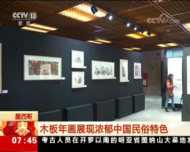 [视频]墨西哥:木板年画展现浓郁中国民俗特色