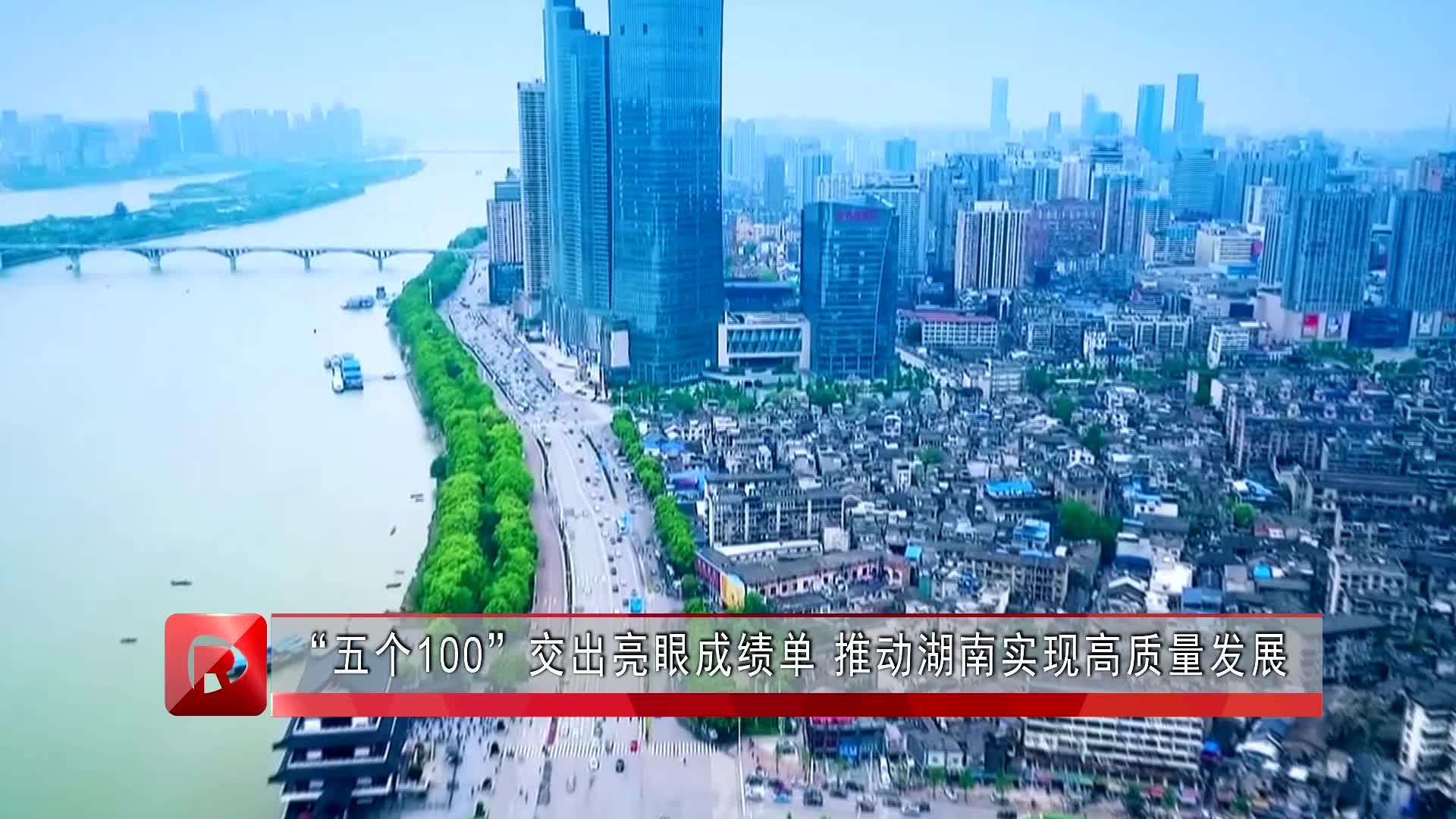 """""""五个100""""交出亮眼成绩单 推动湖南实现高质量发展"""