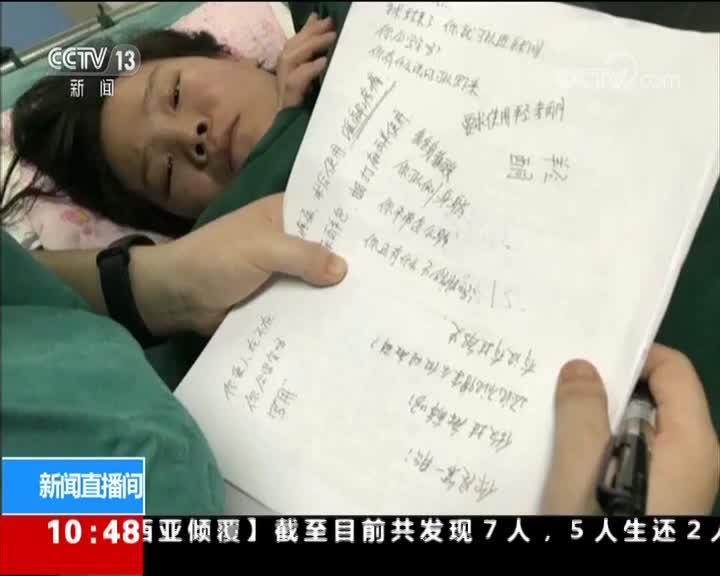 [视频]河南郑州 聋哑母亲剖宫产 护士全程写字沟通
