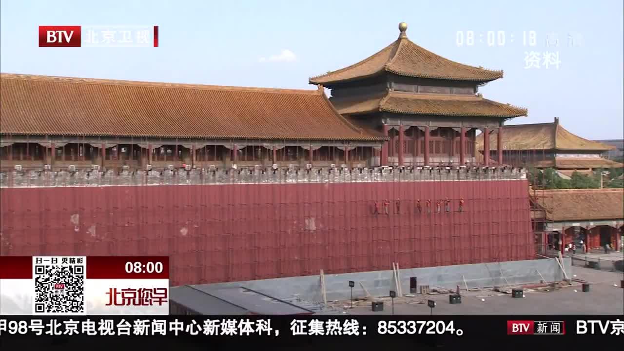 """[视频]故宫1200栋古建 都将""""研究性保护"""""""