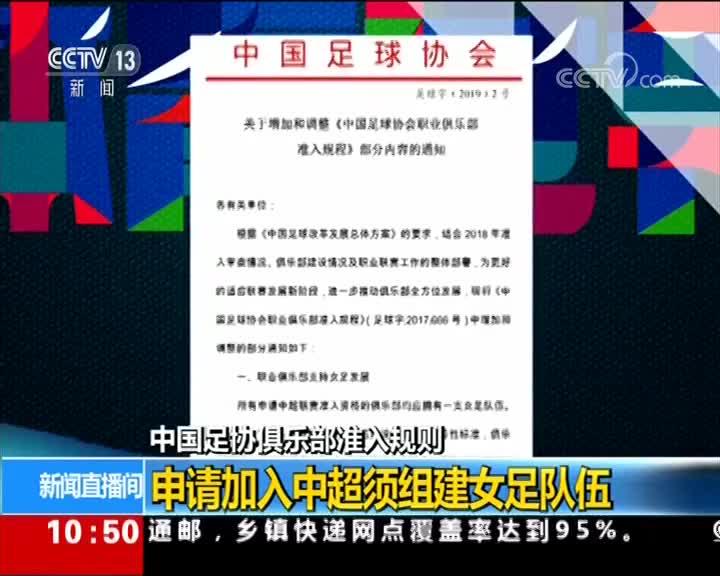 [视频]中国足协俱乐部准入规则 申请加入中超须组建女足队伍