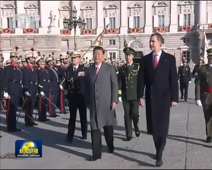 习近平出席西班牙国王举行的盛大欢迎仪式