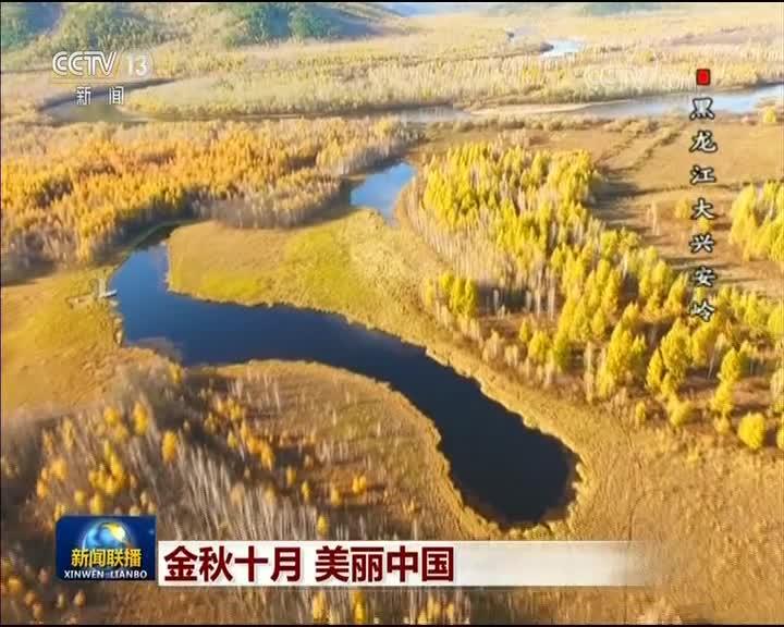 [视频]金秋十月 美丽中国