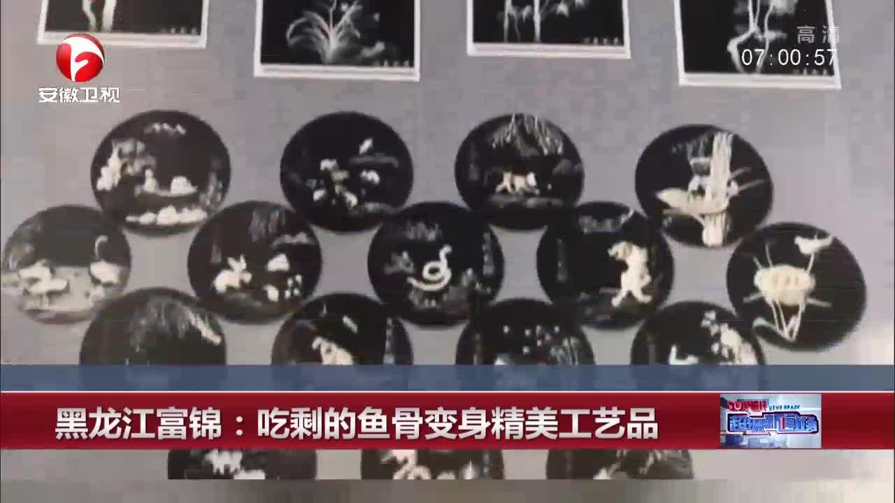 [视频]黑龙江富锦:吃剩的鱼骨变身精美工艺品