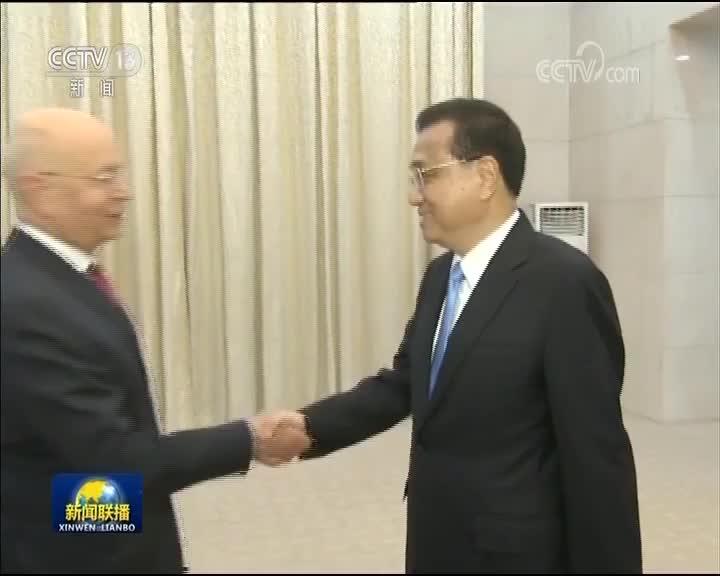 [视频]李克强会见世界经济论坛主席