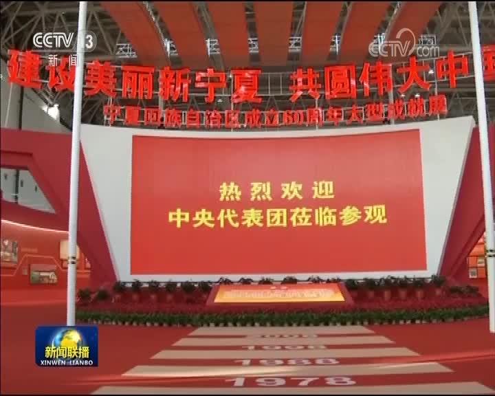 [视频]汪洋率中央代表团参观宁夏回族自治区成立60周年大型成就展