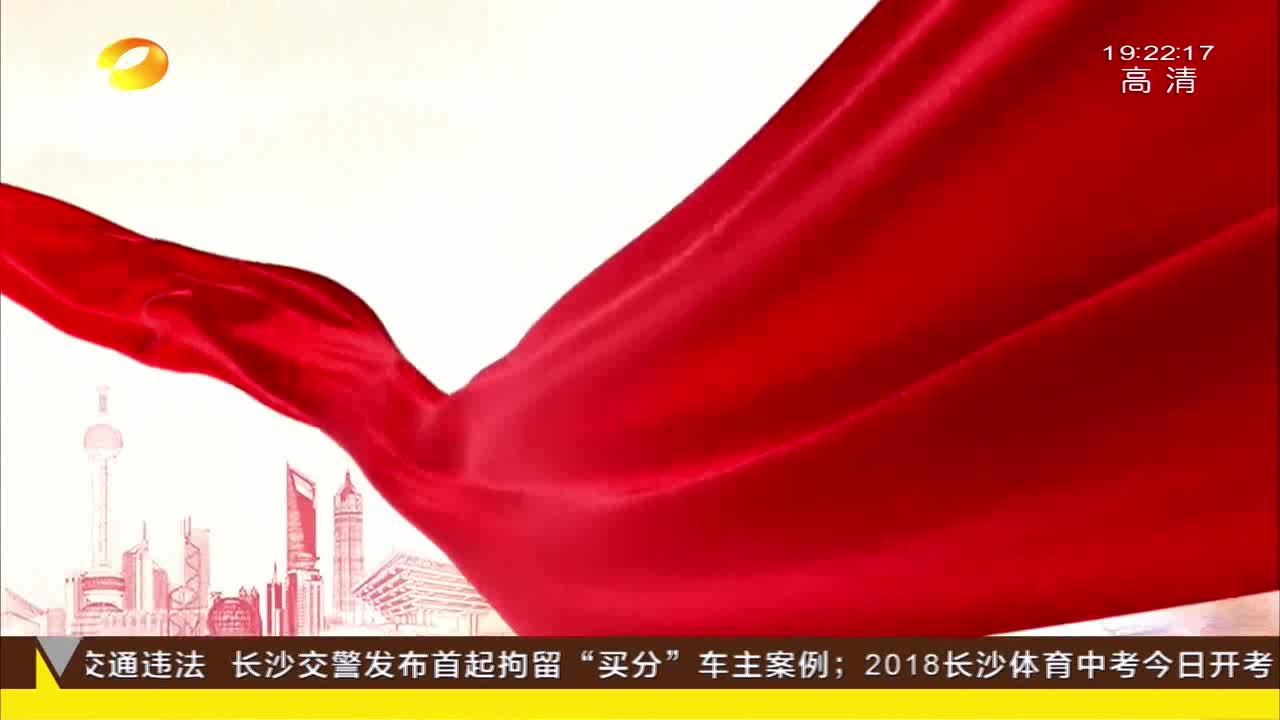 主旋律大片《我爱你,中国》在长沙举行开播仪式