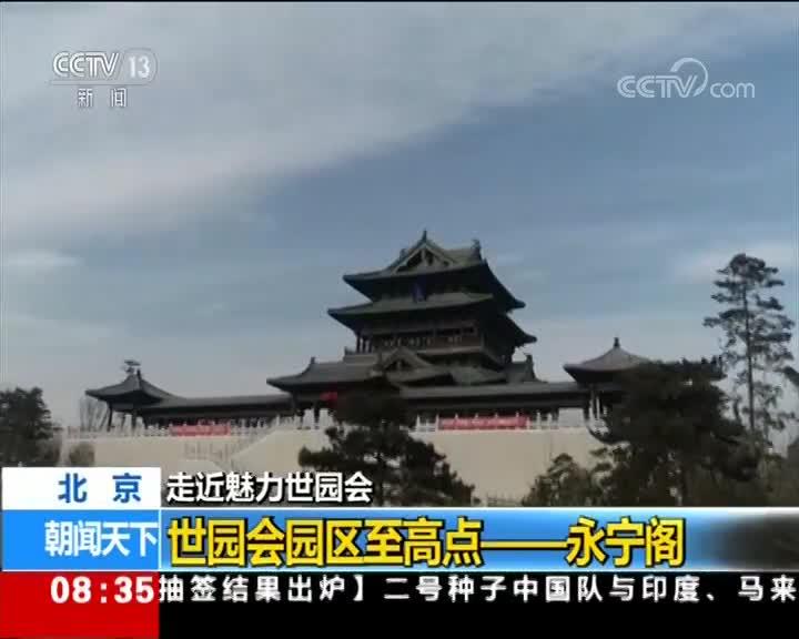 """[视频]走近魅力世园会 北京 标志性建筑""""中国馆""""整体亮相"""