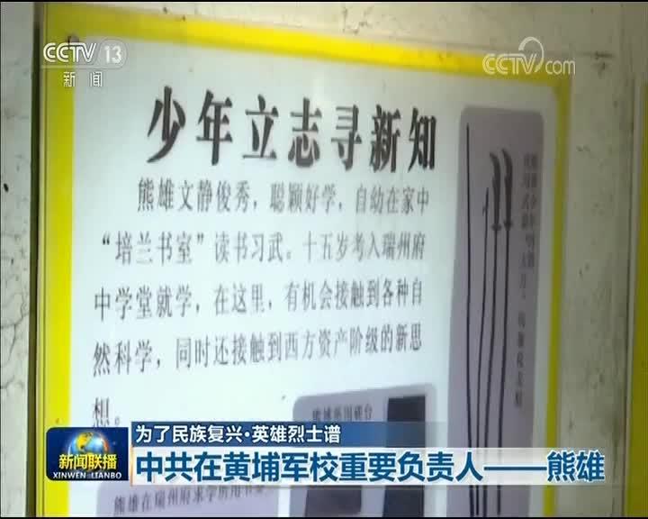 [视频]【为了民族复兴·英雄烈士谱】中共在黄埔军校重要负责人——熊雄