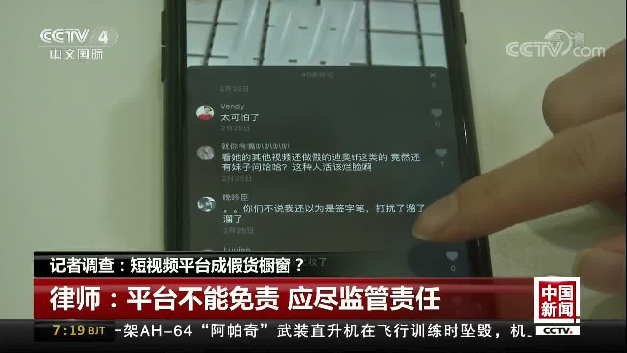 [视频]记者调查:短视频平台成假货橱窗?