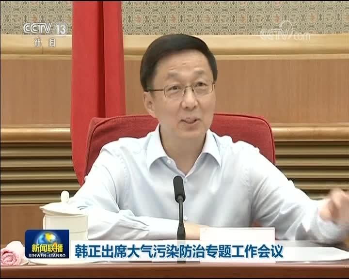 [视频]韩正出席大气污染防治专题工作会议