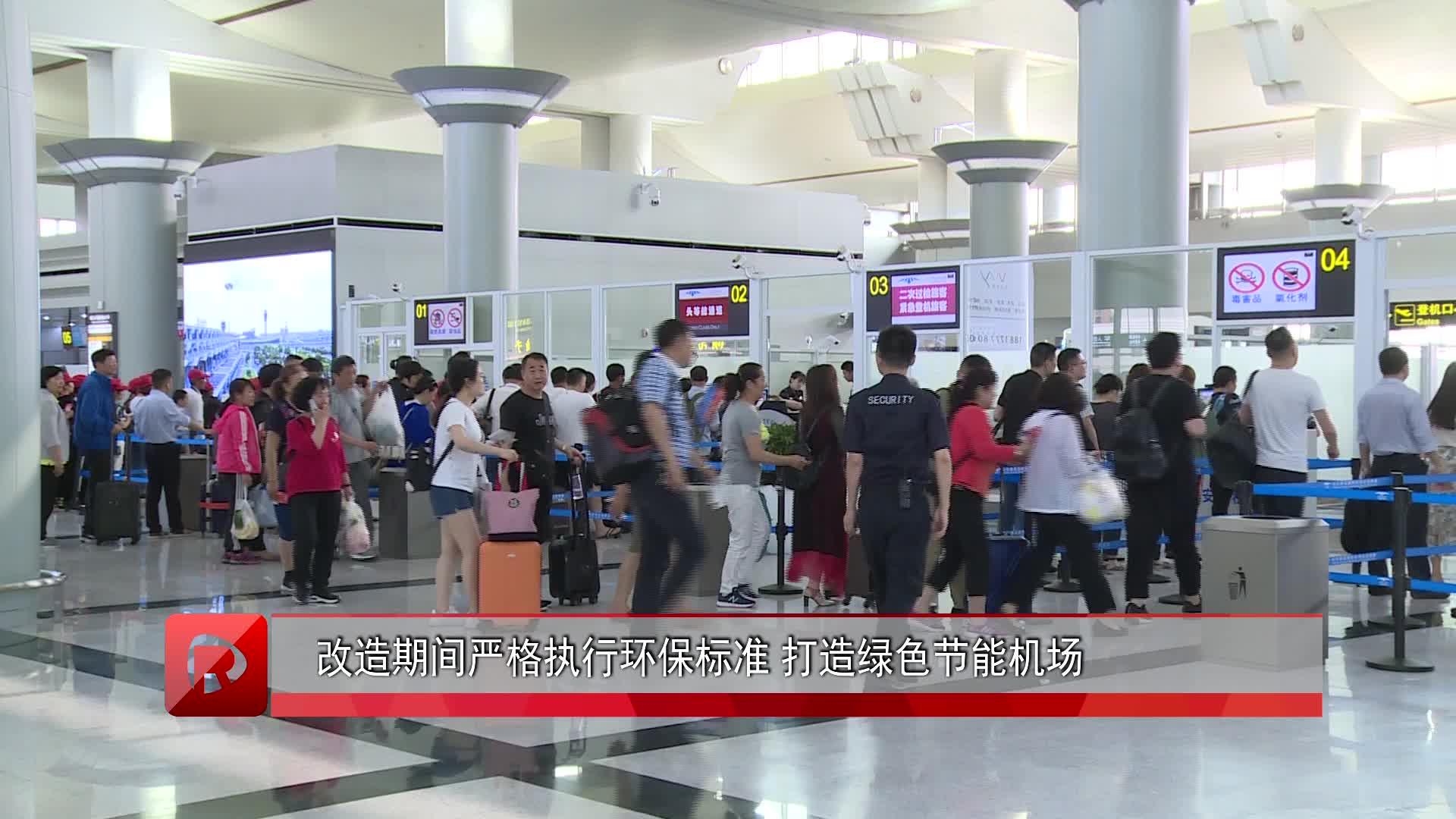 长沙黄花机场T1航站楼今日启用 乘客直点赞