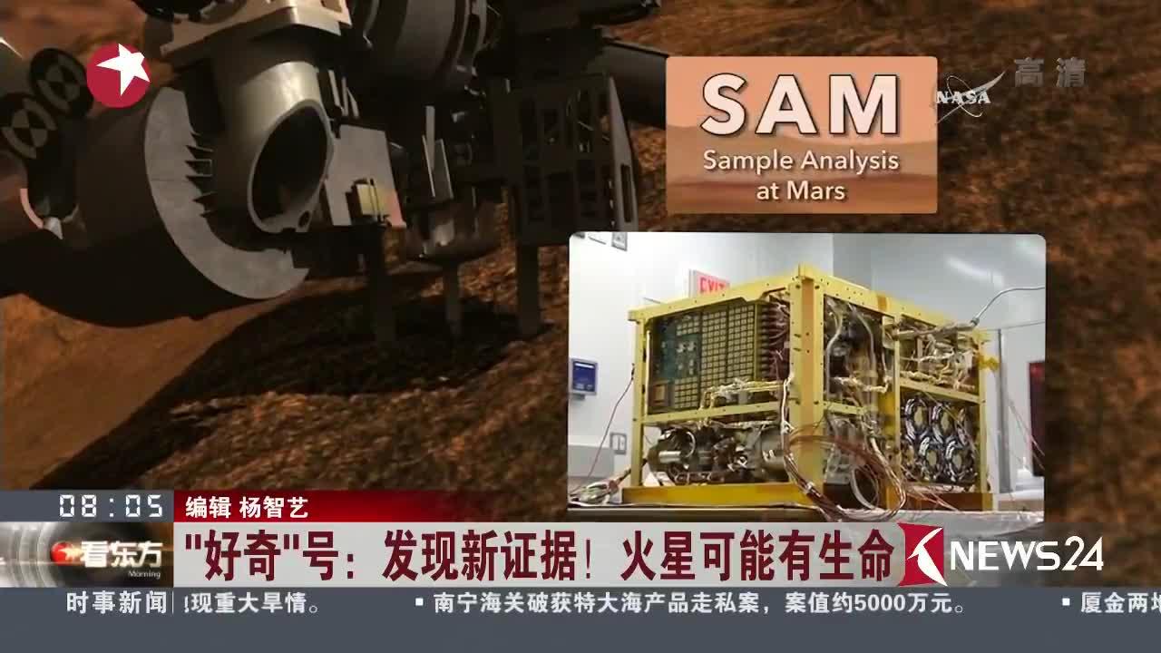 """[视频]""""好奇""""号:发现新证据! 火星可能有生命"""