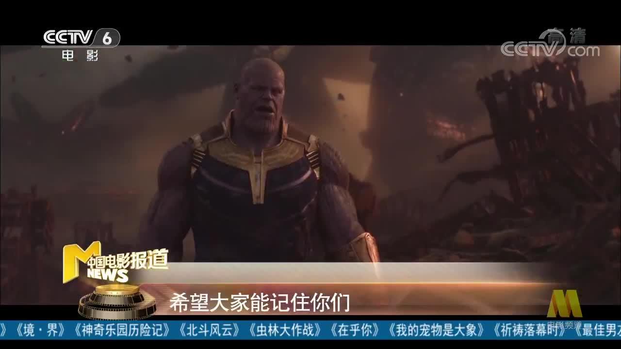 """[视频]独家观察:""""瞻前顾后""""看《复仇者联盟4:终局之战》"""