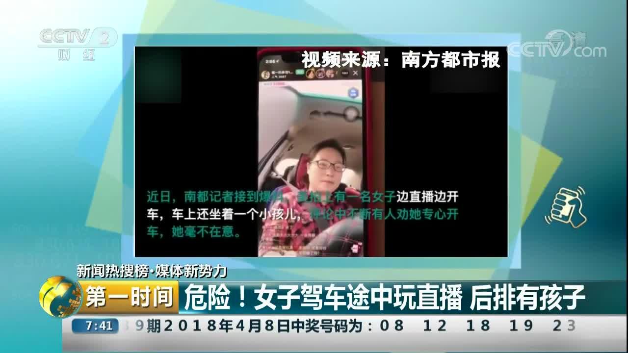[视频]危险!女子驾车途中玩直播 后排有孩子