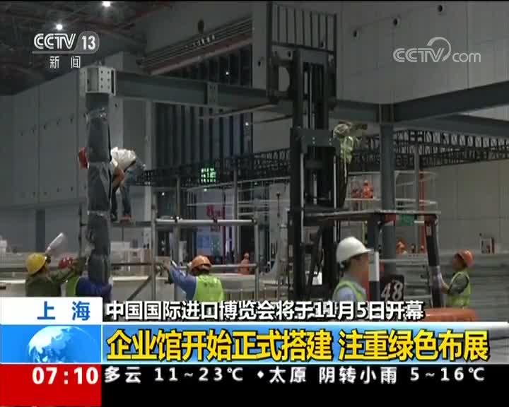 [视频]中国国际进口博览会将于11月5日开幕 上海 企业馆开始正式搭建 注重绿色布展