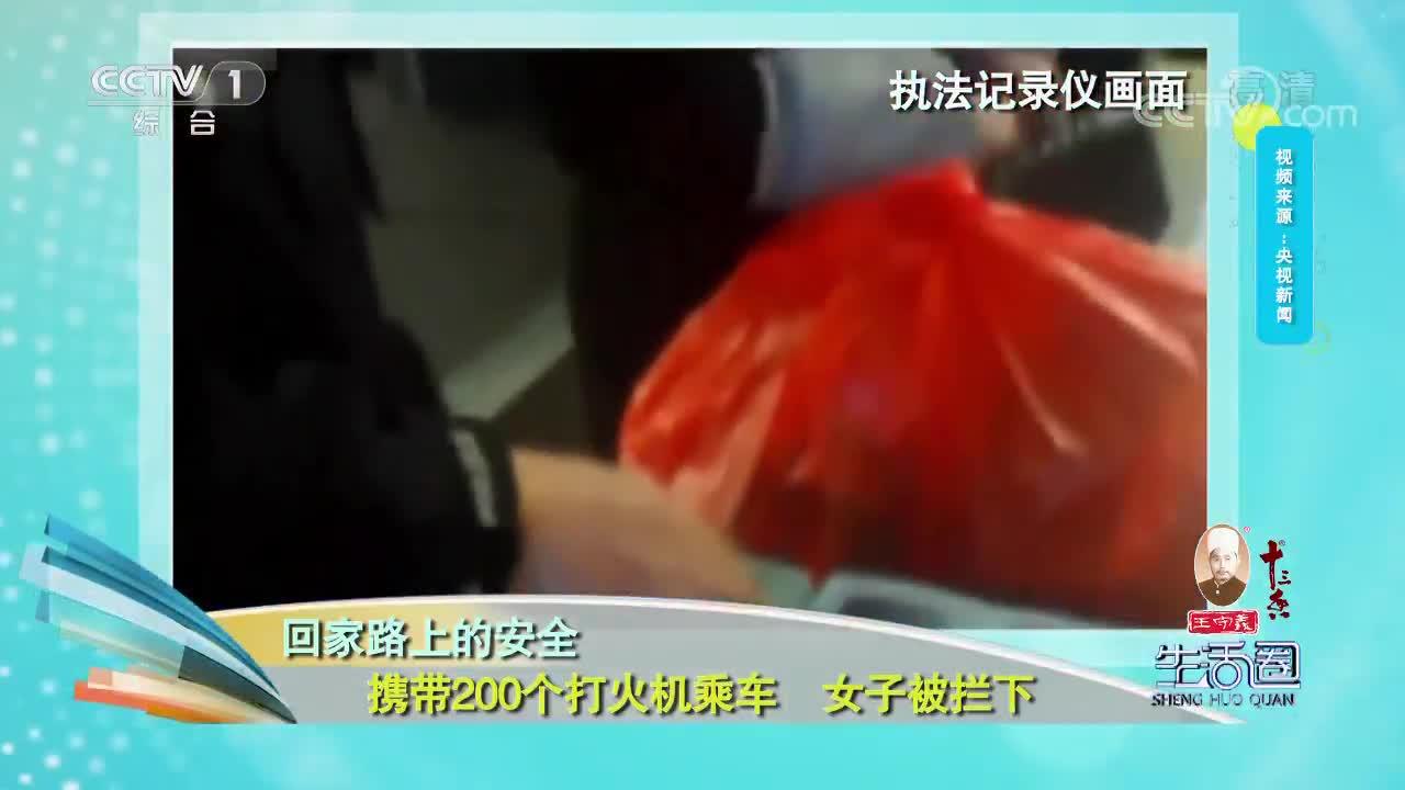 [视频]回家路上的安全 携带200个打火机乘车 女子被拦下