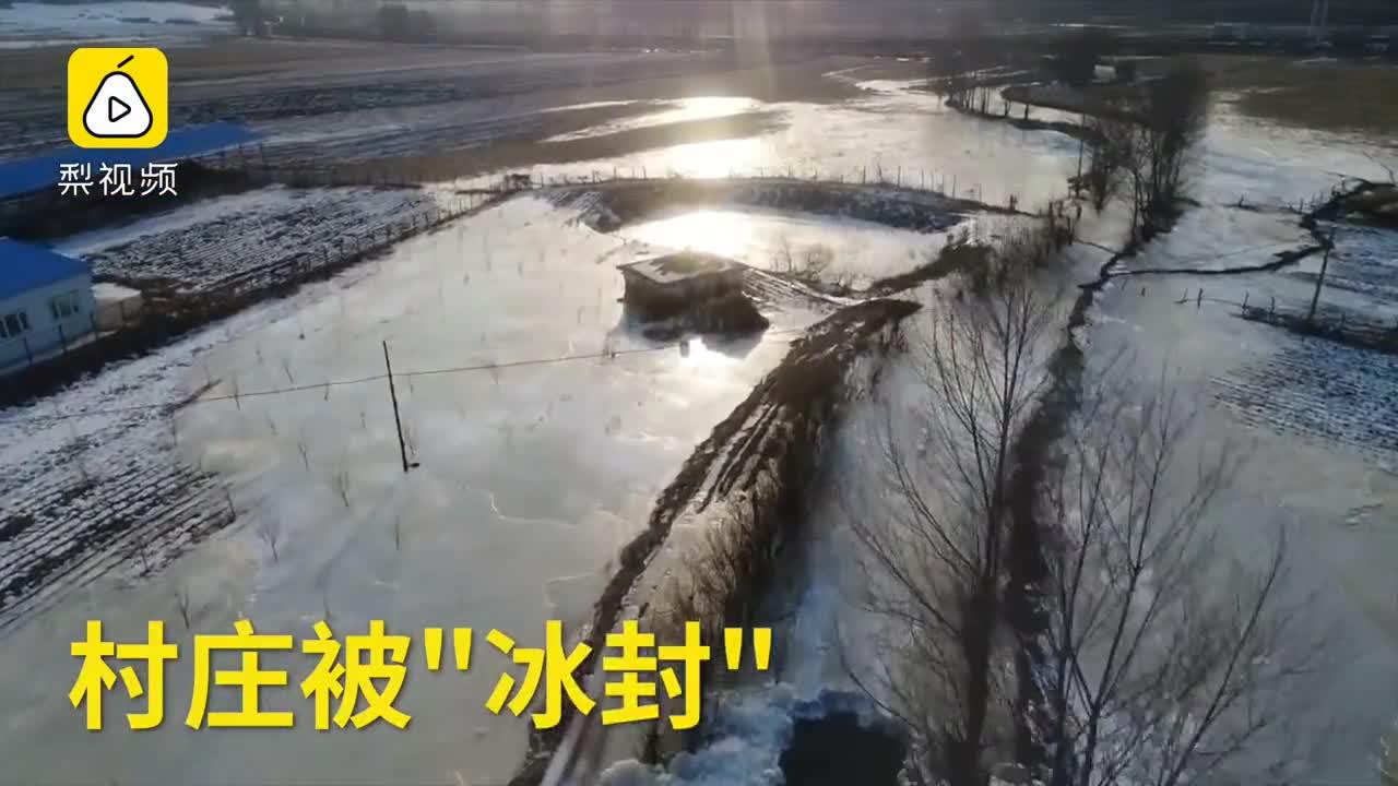 [视频]30年罕见暖冬!大水漫进村后结冰 东北一村庄被冻住