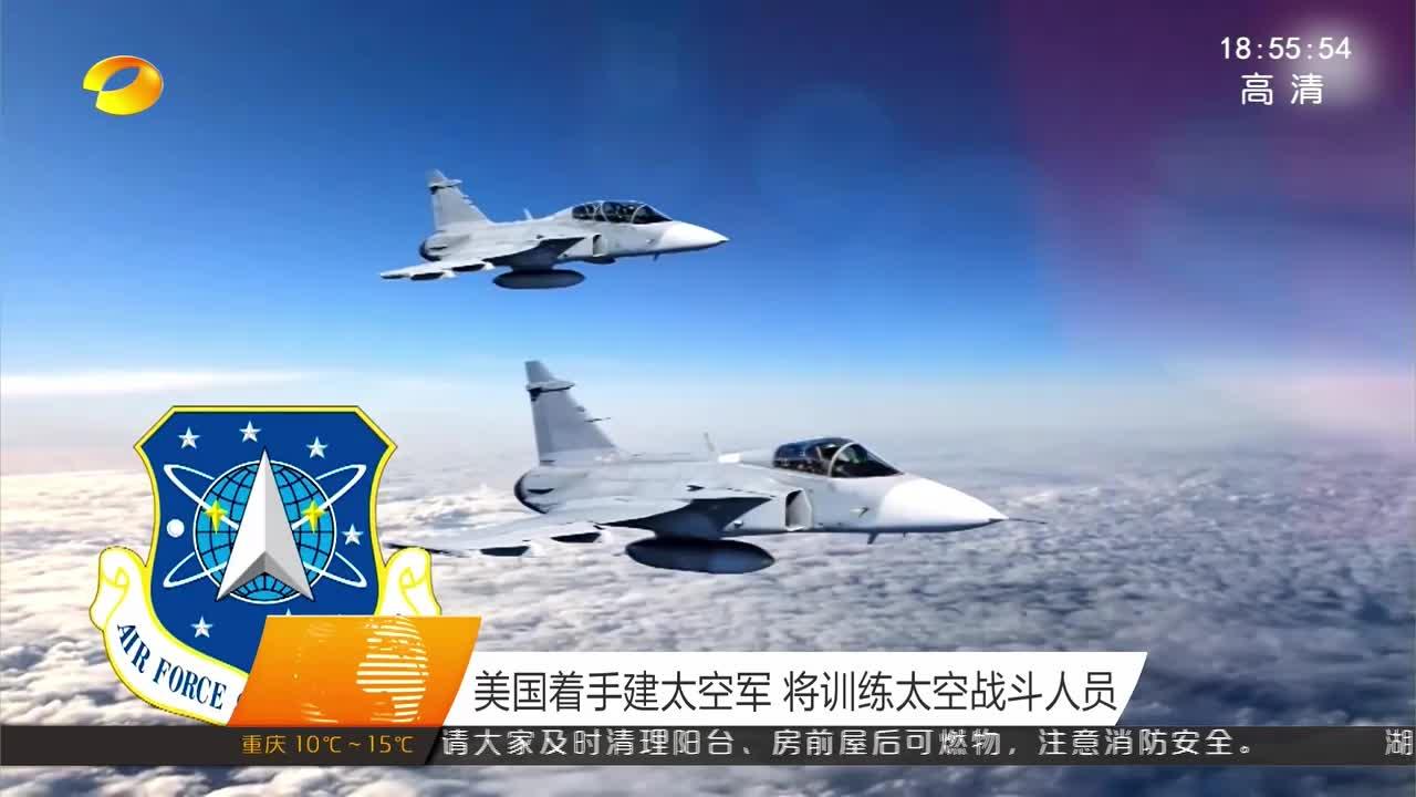 2019年02月20日湖南新闻联播
