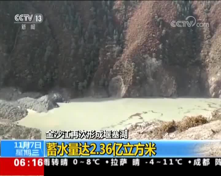 [视频]金沙江再次形成堰塞湖 蓄水量达2.36亿立方米