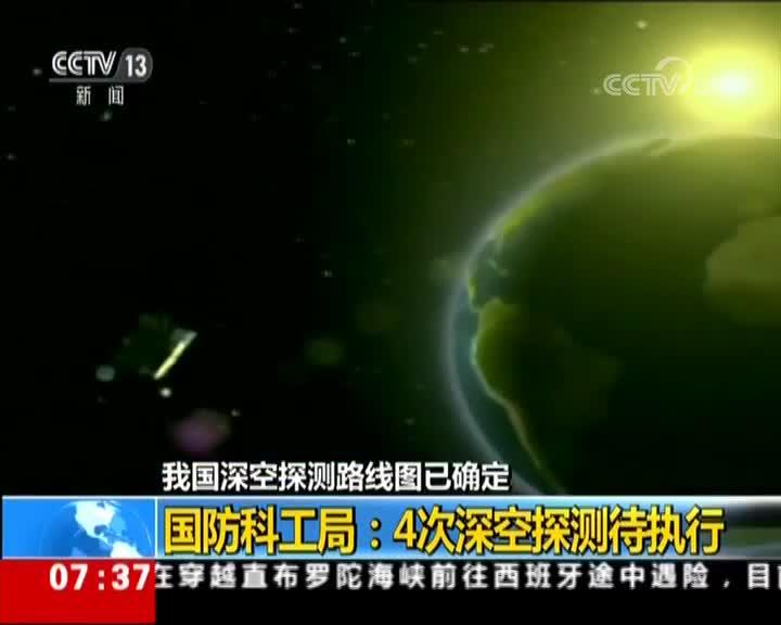 [视频]我国深空探测路线图已确定 国防科工局:4次深空探测待执行