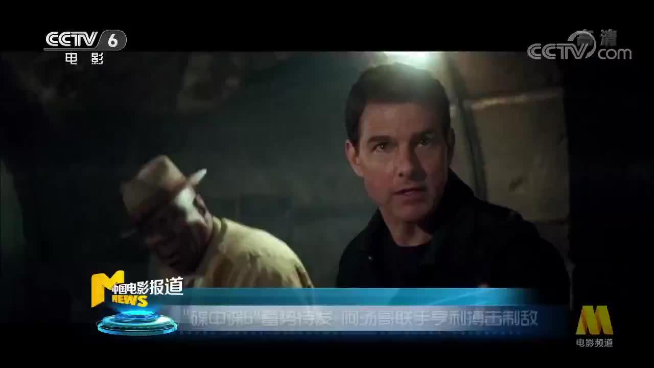 """[视频]""""碟中谍6""""蓄势待发 阿汤哥联手亨利搏击制敌"""