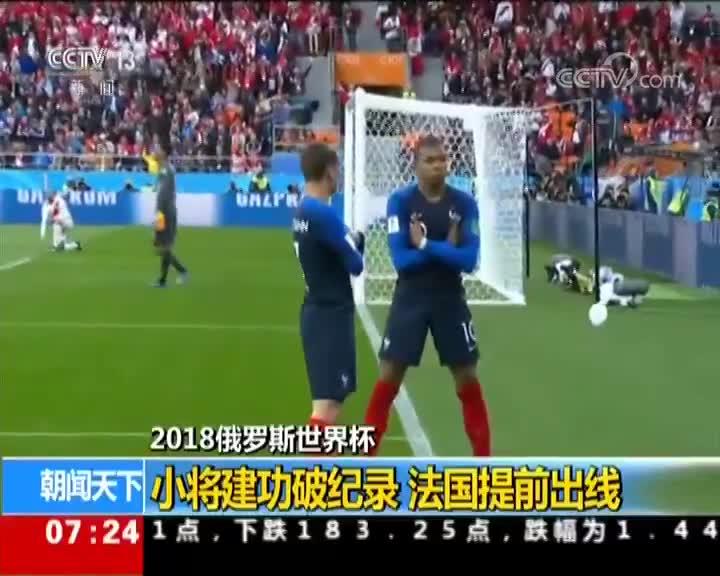 [视频]两连胜!法国1-0秘鲁 姆巴佩灵性补射建功