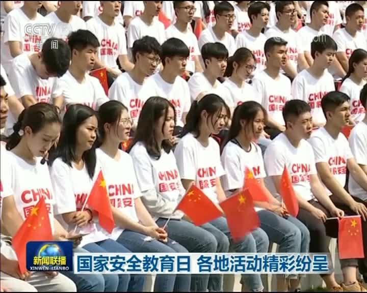 [视频]国家安全教育日 各地活动精彩纷呈