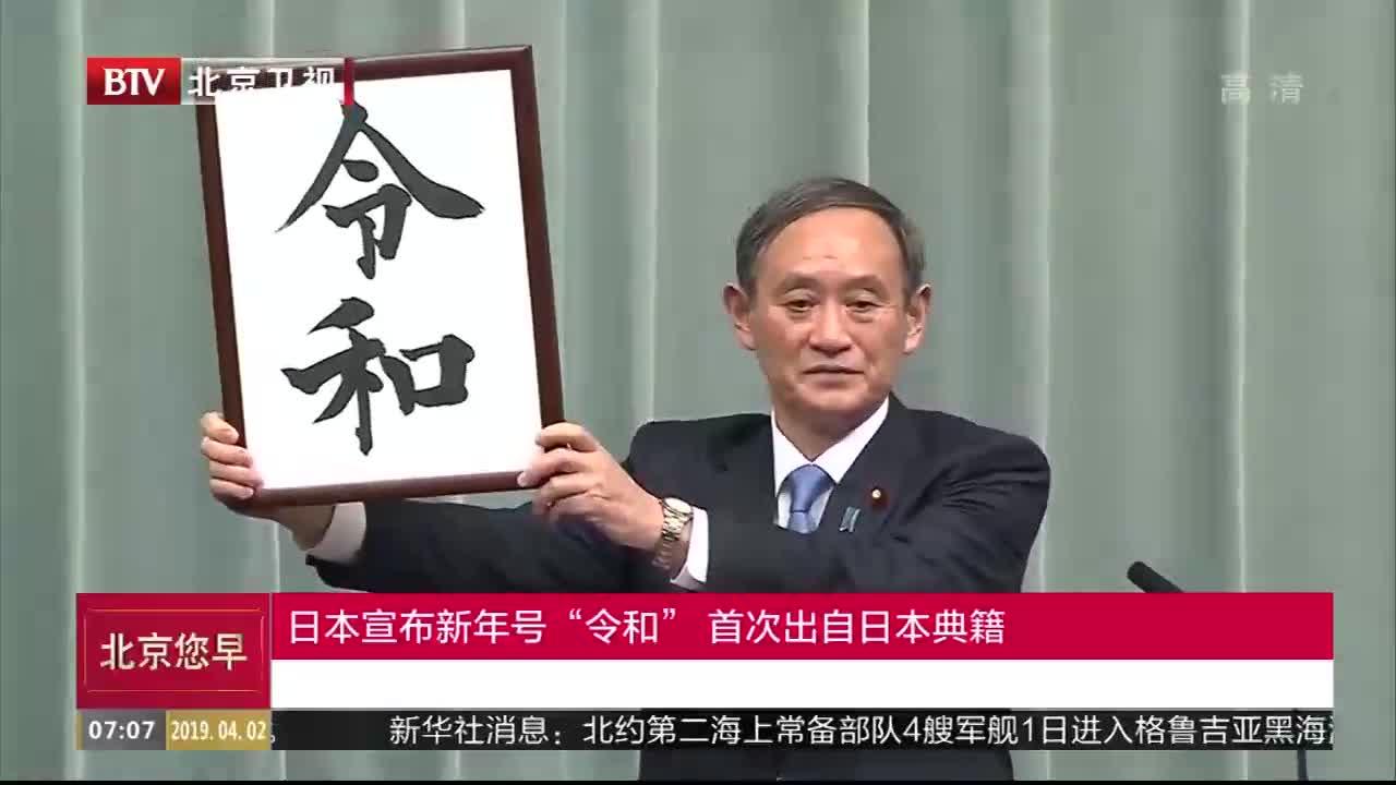"""[视频]日本宣布新年号""""令和"""" 首次出自日本典籍"""