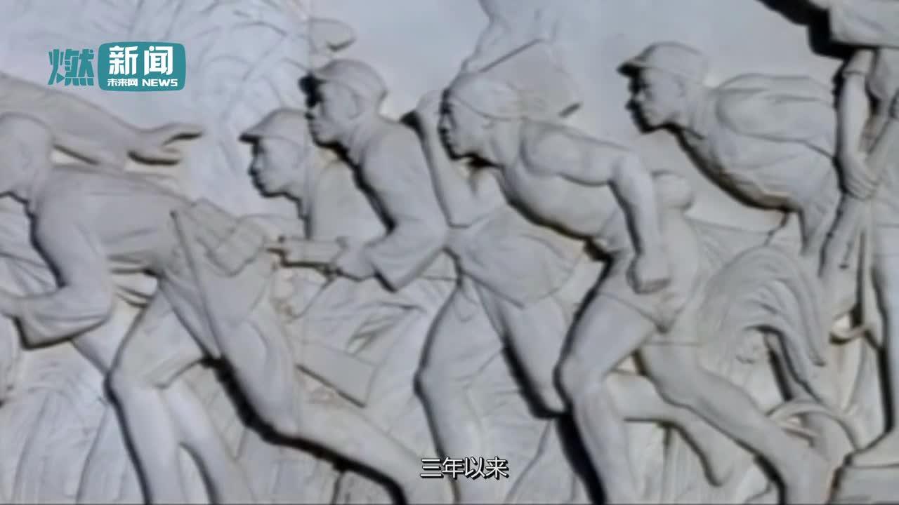 [视频]烈士纪念日:再次聆听毛主席宣读英雄纪念碑碑文