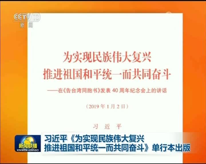 [视频]习近平《为实现民族伟大复兴推进祖国和平统一而共同奋斗》单行本出版