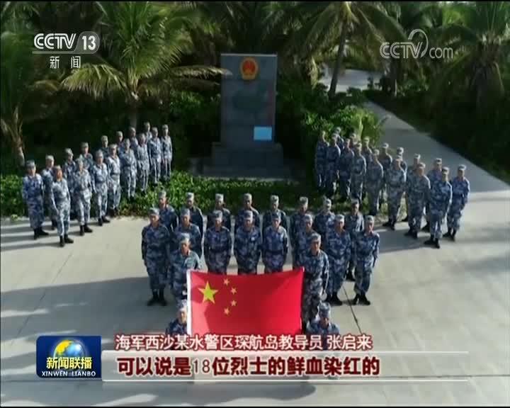 [视频]西沙守岛官兵:青春热血守海疆