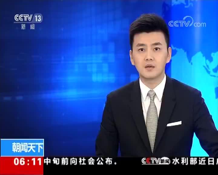 [视频]中国保险汽车安全指数测评发布