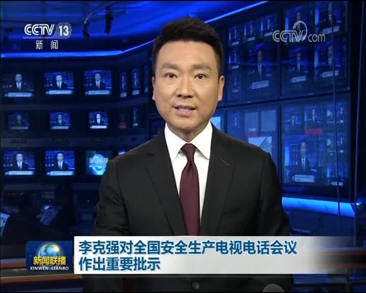 [视频]李克强对全国安全生产电视电话会议作出重要批示