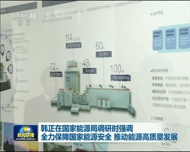 [视频]韩正在国家能源局调研时强调 全力保障国家能源安全 推动能源高质量发展