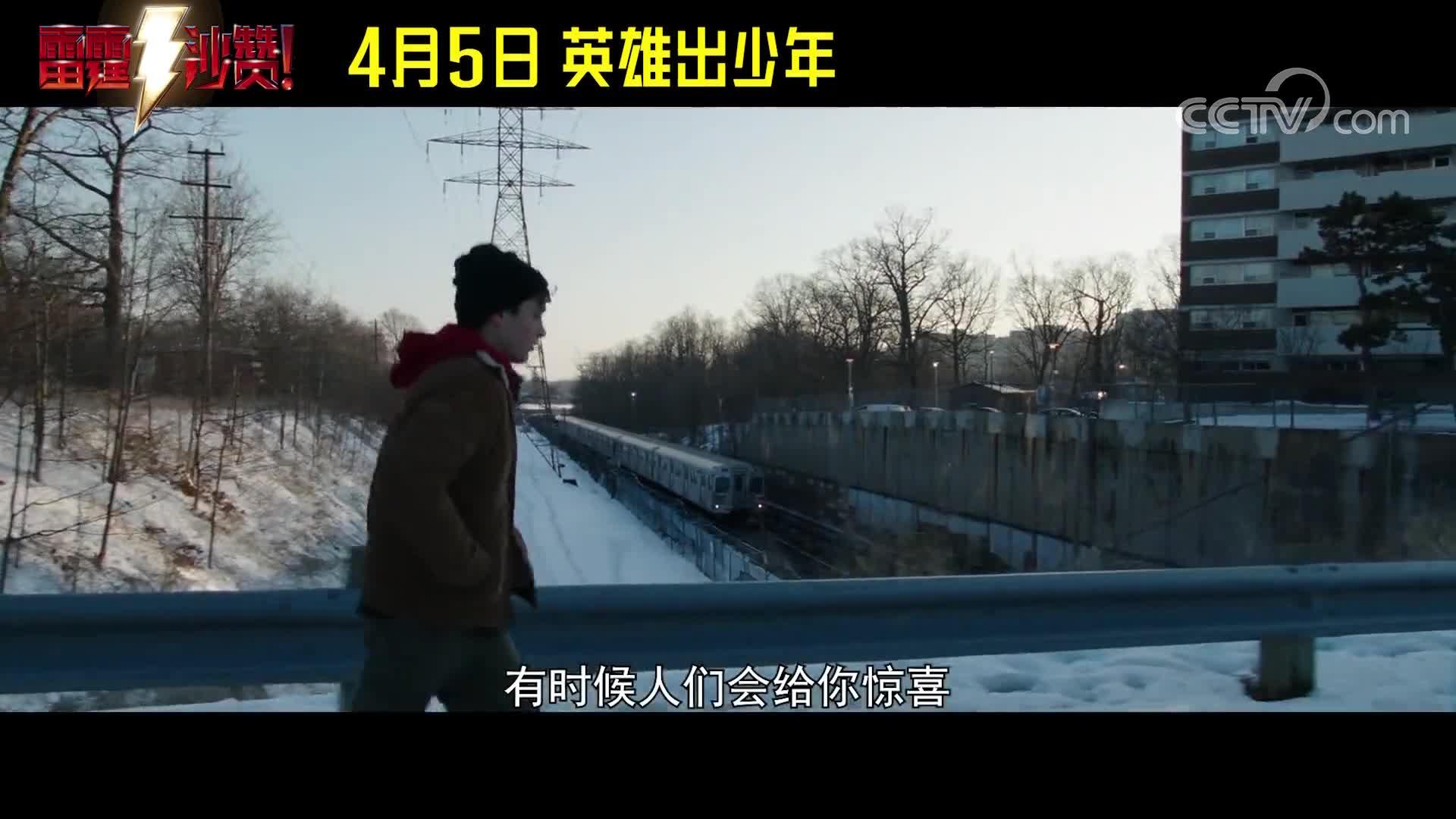 """[视频]《雷霆沙赞!》最强后盾 英雄不孤单拥有暖心""""伐木累"""""""